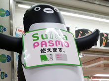 Suica、Pasmo使えます